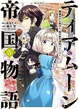 ティアムーン帝国物語~断頭台から始まる、姫の転生逆転ストーリー~@COMIC3 (コロナ・コミックス)