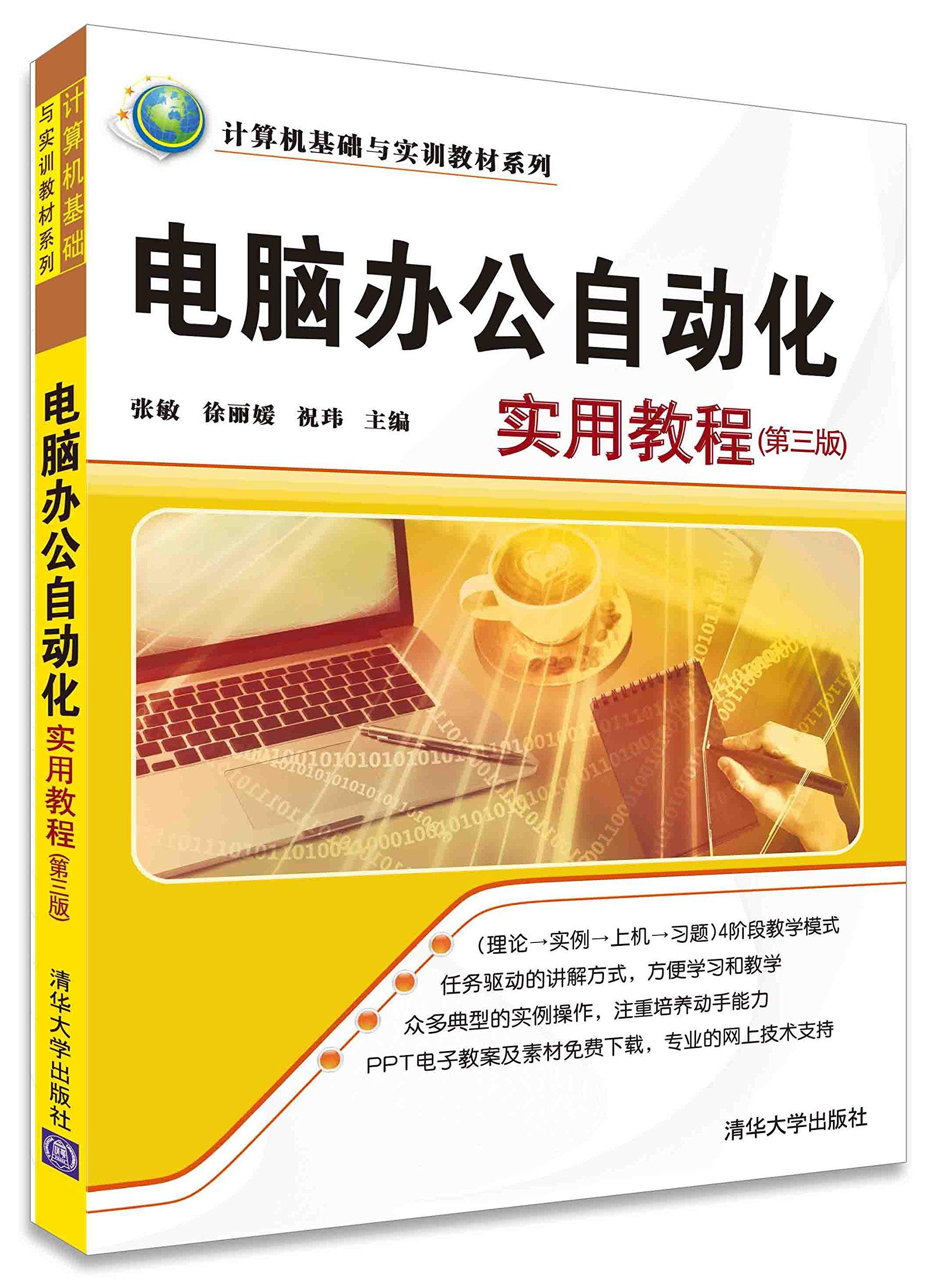 计算机基础与实训教材系列:电脑办公自动化实用教程(第3版)