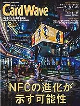 CardWave (カード・ウェーブ) 2020年02月号 [雑誌]