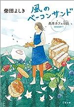 表紙: 風のベーコンサンド 高原カフェ日誌 (文春文庫) | 柴田 よしき