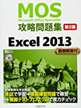 MOS攻略問題集 Excel 2013 第2版 (MOS攻略問題集シリーズ)