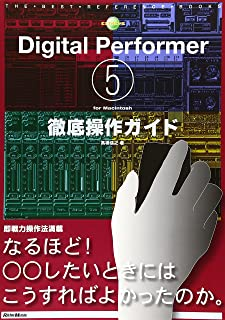 Digital Performer5 for Macintosh徹底操作ガイド (THE BEST REFERENCE BOOKS EXTREME)