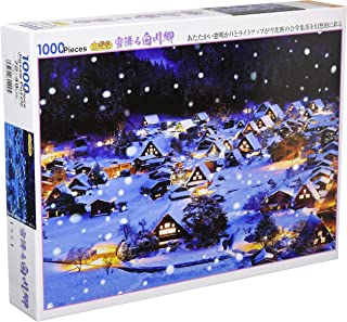 ビバリー 1000ピース ジグソーパズル 雪降る白川郷(49×72㎝) 31-490