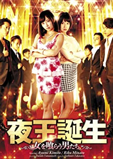 夜王誕生 ~女を喰らう男たち~ [DVD]