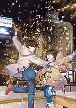 表紙: ひとりぼっちで恋をしてみた(3) (ヤングマガジンコミックス)   田川とまた