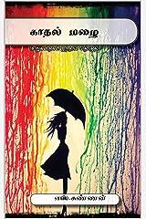 காதல் மழை (சிறுகதைத் தொகுப்பு Book 5) (Tamil Edition) Kindle Edition