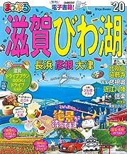 まっぷる 滋賀・びわ湖 長浜・彦根・大津'20 (マップルマガジン 関西 1)