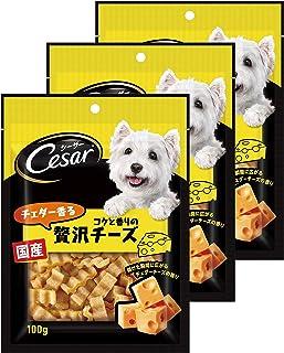 シーザー 犬用おやつ スナック チェダー香るコクと香りの贅沢チーズ 100gx3個 (まとめ買い)