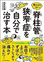 表紙: 寝ながら1分! 脊柱管狭窄症を自分で治す本   白井 天道