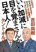 表紙: いい加減に目を覚まさんかい、日本人!――めんどくさい韓国とやっかいな中国&北朝鮮 | ケント・ギルバート