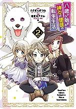 八歳から始まる神々の使徒の転生生活 2巻 (デジタル版ガンガンコミックスUP!)