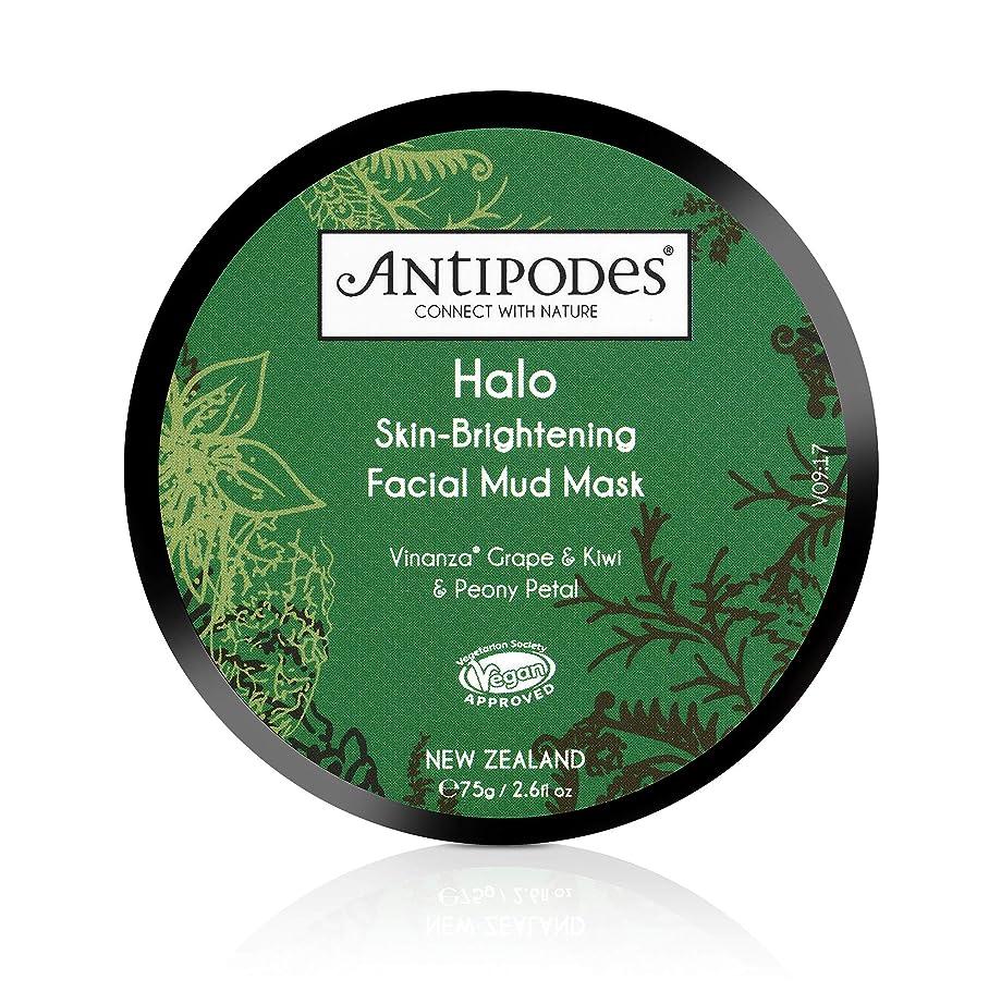 フェロー諸島避難する忠誠Antipodes(アンティポディース) ヘイロー ボルカニックマッドマスク