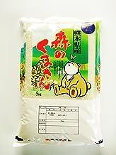 熊本県産 無洗米 森のくまさん 5kg 令和2年産