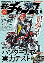 表紙: モトチャンプ 2020年 8月号 [雑誌]   三栄
