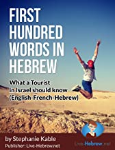 hebrew for tourists