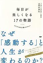 表紙: 毎日が楽しくなる17の物語 ようこそ「心の三ツ星レストラン」へ   志賀内 泰弘