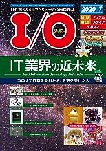 IO 2020年 07 月号 [雑誌]