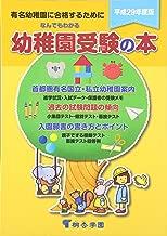 なんでもわかる幼稚園受験の本〈平成29年度版〉