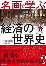 表紙: 名画で学ぶ経済の世界史 国境を越えた勇気と再生の物語   田中靖浩