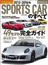 表紙: ニューモデル速報 統括シリーズ 2015-2016年 スポーツカーのすべて | 三栄書房