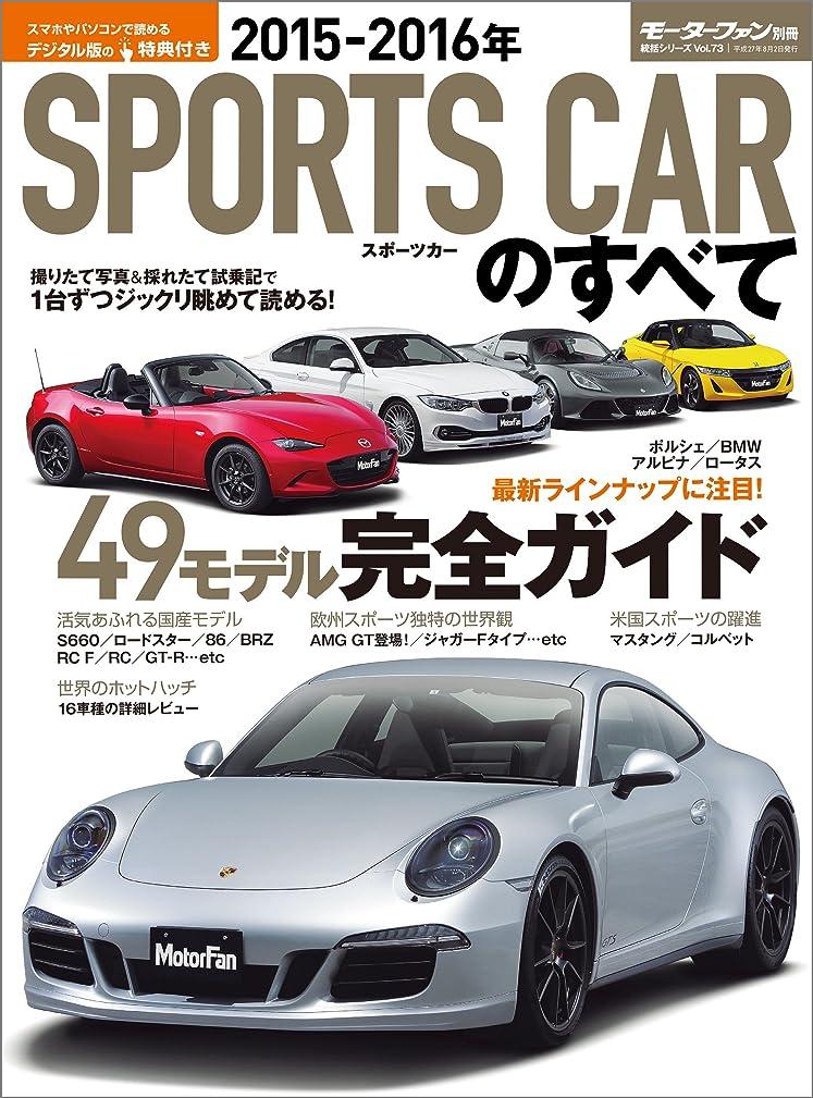 仮説アシスタントセッティングニューモデル速報 統括シリーズ 2015-2016年 スポーツカーのすべて