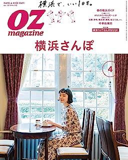 OZmagazine (オズマガジン) 2018年 04月号 [雑誌]