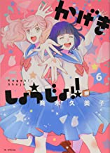 かげきしょうじょ!! 6 (花とゆめCOMICS)