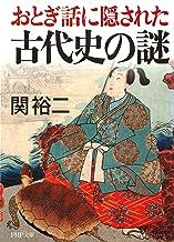 表紙: おとぎ話に隠された古代史の謎 | 関裕二