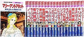 学習漫画 世界の伝記 Aセット(1‾20)