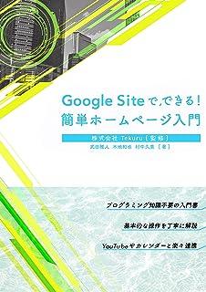 Google Sitesで、できる!簡単ホームページ入門