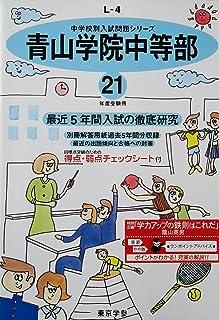 青山学院中等部 21年度用 (中学校別入試問題シリーズ L-4)
