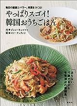 表紙: 毎日の健康とパワー、美肌をつくる! やっぱりスゴイ! 韓国おうちごはん (講談社のお料理BOOK)   ジョン・キョンファ(全京華)