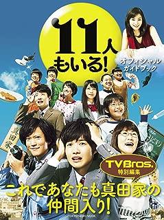 11人もいる!オフィシャルガイドブック (TOKYO NEWS MOOK 265号)