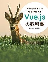 表紙: Webデザインの現場で使えるVue.jsの教科書 | 廣末丈士