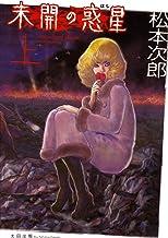 表紙: 未開の惑星  上 | 松本次郎