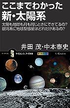 表紙: ここまでわかった新・太陽系 太陽も地球も月も同じときにできてるの?銀河系に地球型惑星はどれだけあるの? (サイエンス・アイ新書) | 井田 茂