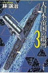 大日本帝国の銀河 3 (ハヤカワ文庫JA) Kindle版