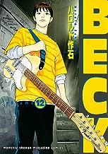 BECK(12) (月刊少年マガジンコミックス)