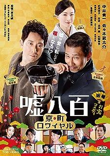 嘘八百 京町ロワイヤル [DVD]