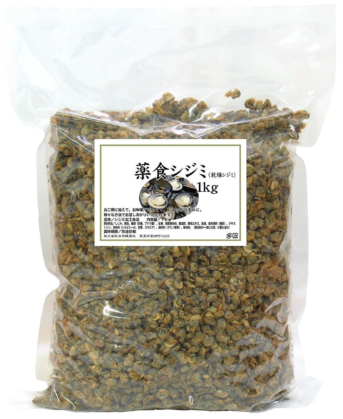 スリップシューズナイトスポット癒す乾燥シジミ1kg タウリン オルニチン 自然食品