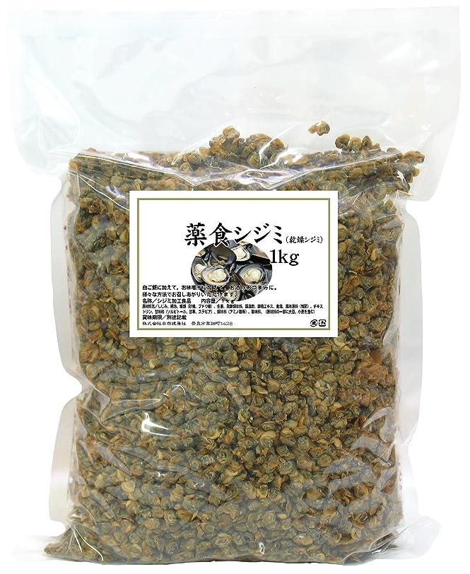 ガチョウスラック締め切り乾燥シジミ1kg タウリン オルニチン 自然食品