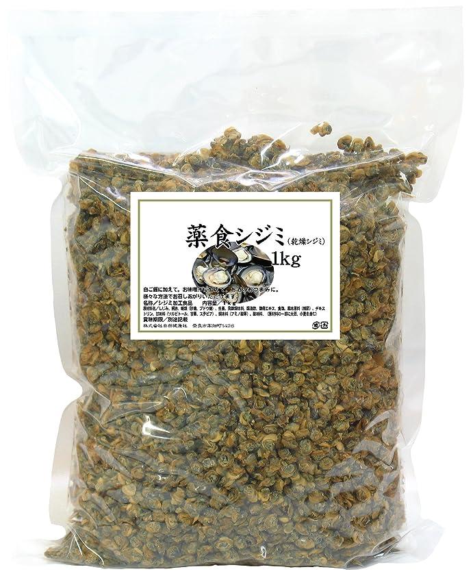 まっすぐにするきらきら征服乾燥シジミ1kg タウリン オルニチン 自然食品