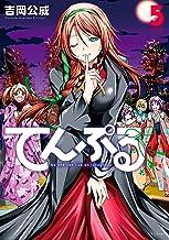 てんぷる(5) 特装版 (コミックDAYSコミックス)