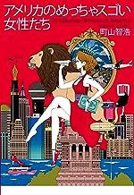 表紙: アメリカのめっちゃスゴい女性たち(電子限定版) | 町山智浩