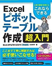 表紙: これならできる Excel ピボットテーブル作成 超入門~仕事の現場で即使える | 木村 幸子
