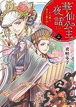 表紙: 華仙公主夜話 二 その麗人、後宮に嵐を招く (富士見L文庫) | 喜咲冬子