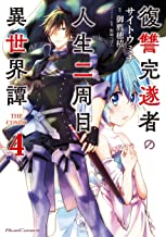 復讐完遂者の人生二周目異世界譚 THE COMIC 4 (ライドコミックス)