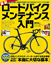 表紙: 最新ロードバイクメンテナンス入門 (コスミックムック) | 鏑木裕