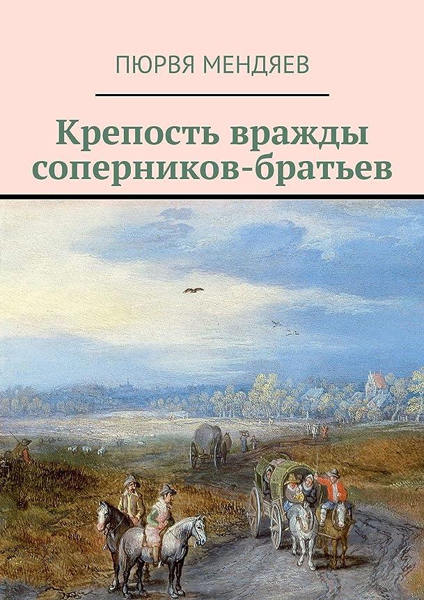 Крепость вражды соперников-братьев (Russian Edition)
