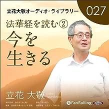 立花大敬オーディオライブラリー27「法華経を読む②『今を生きる』」